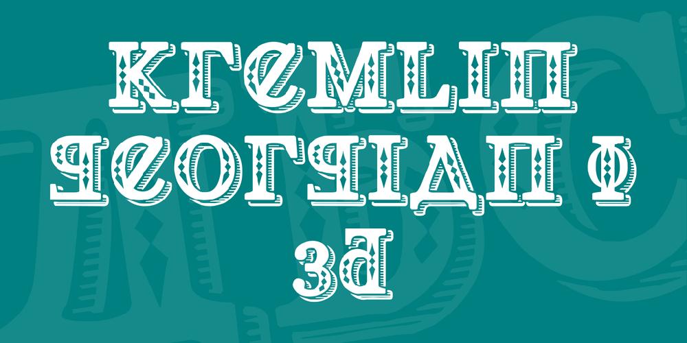 Kremlin Georgian I 3D